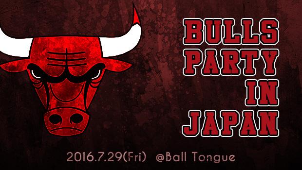 【シカゴ・ブルズオフ会】Bulls Party in Japan開催!