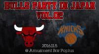 さてもう直ぐ開幕ですね!明日はいよいよプレシーズン初戦。楽しみです。 そんな中、前回好評でしたブルズオフ会「Bulls Party in Japan」の第2弾の詳細が発表されました。 観戦する試合はニックス!ローズとノア […]