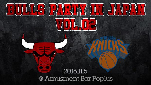 【シカゴ・ブルズオフ会】Bulls Party in Japan Vol.02 開催!