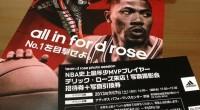 2013.8.21追記 こちらの撮影会は既に定員に達したとのことです。下記の記事でその他のイベント情報をまとめております。 http://bfij.net/2013/08/21/derrick-rose-in-japan […]