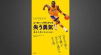情報解禁になりました!本を丸々一冊翻訳いたしました! 前回マイケル・ジョーダンの伝記本を翻訳協力させていただいたのですが、そのチームで今度はコービー本『SHOWBOAT: The Life of Kobe Bryant』 […]