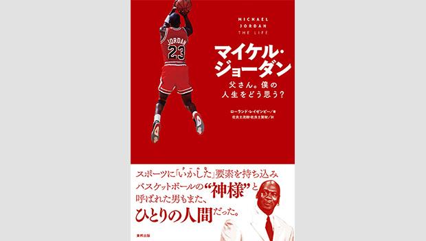 ローランド・レイゼンビーというアメリカのスポーツライターがいるのですが、彼の出した著書の中に2014年に発売された『Michael Jordan: The Life』というジョーダンの人生を追った一冊があります。その取材 […]