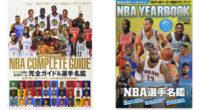ツイッターの方では少し宣伝しましたが、今年の月刊バスケットボールさんの『NBA YEAR BOOK 17-18』とダンクシュートさんの『2017-2018 NBA COMPLETE GUIDE』でお手伝いさせていただきま […]